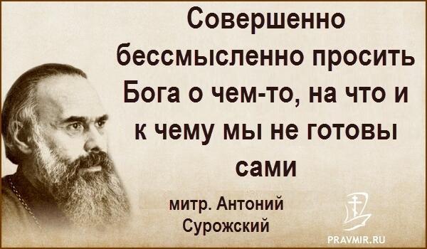 Антоний Сурожский_цитата1