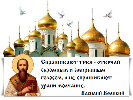 Василий Великий_цитата1