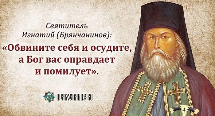 Игнатий Брянчанинов_цитата1