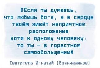 Игнатий Брянчанинов_цитата2