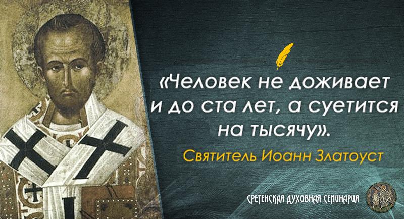 Иоанн Златоуст_цитата1