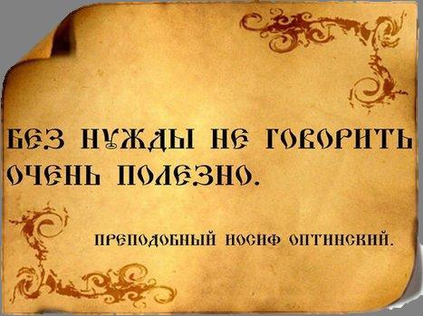 Иосиф Оптинский1