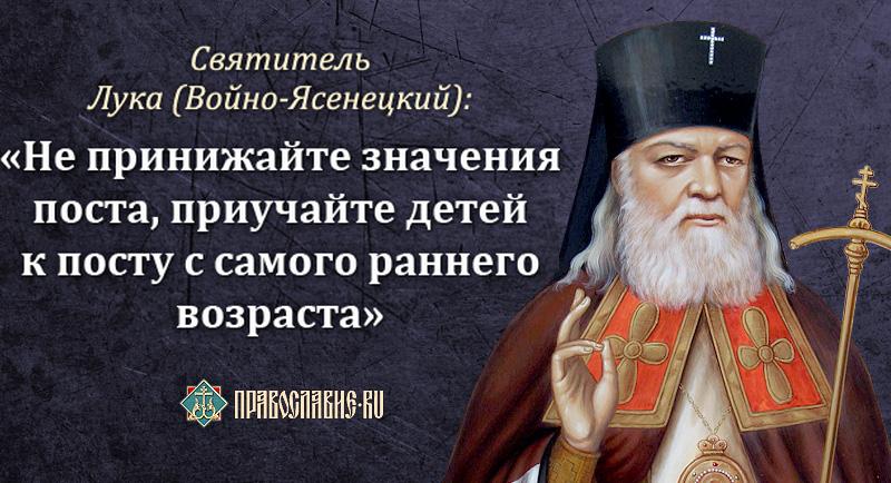 Лука Крымский_цитата1