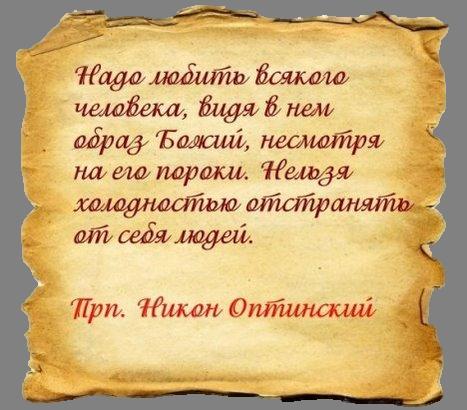 Никон Оптинский1
