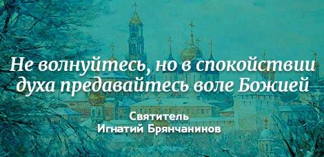 Свт.Игнатий_цитата1