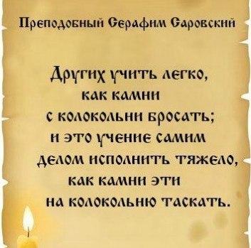 Серафим Саровский_цитата1