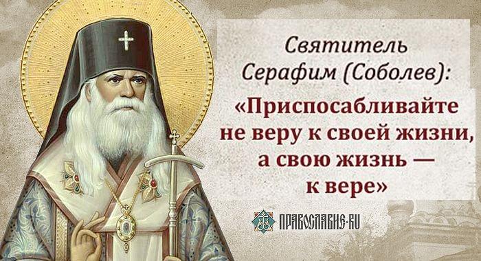 Серафим Соболев_цитата1