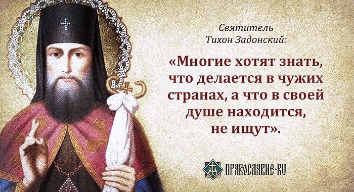 Тихон Задонский_цитата2