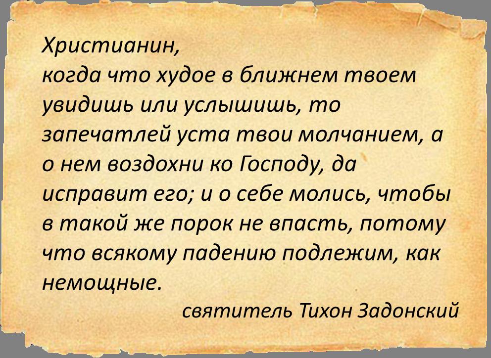 Тихон Задонский_цитата3