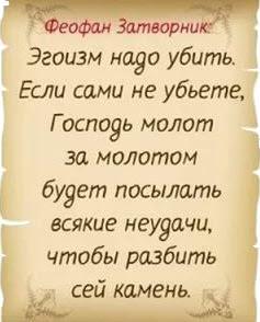 Феофан Затворник_цитата1