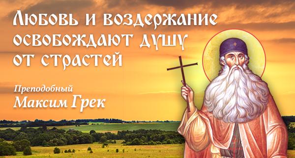Максим Грек - Любовь и воздержание