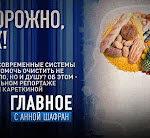 Осторожно, ЗОЖ! Специальный репортаж Анжелики Кареткиной