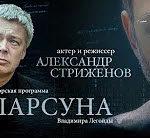 Парсуна. Александр Стриженов